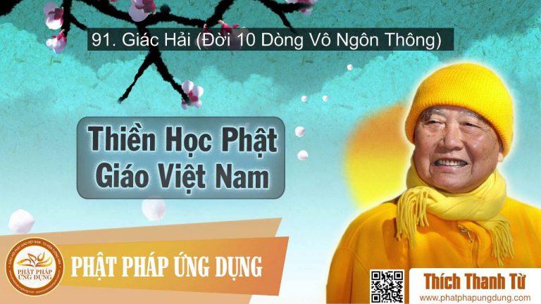 Thiền Học Phật Giáo Việt Nam 91 – Giác Hải (Đời 10 Dòng Vô Ngôn Thông) – Thích Thanh Từ